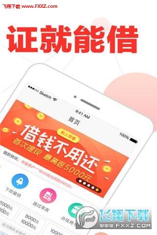 闲鱼乐贷appV1.00.01截图1
