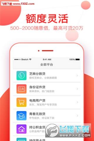 闲鱼乐贷appV1.00.01截图2