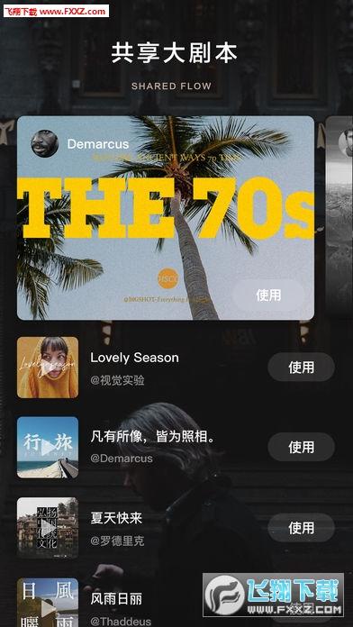 陈漫大片app软件v1.5.0截图4