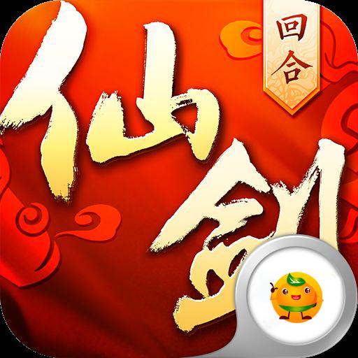 仙剑奇侠传回合BT官方版1.0.3