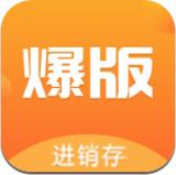 爆版进销存app v1.1.2