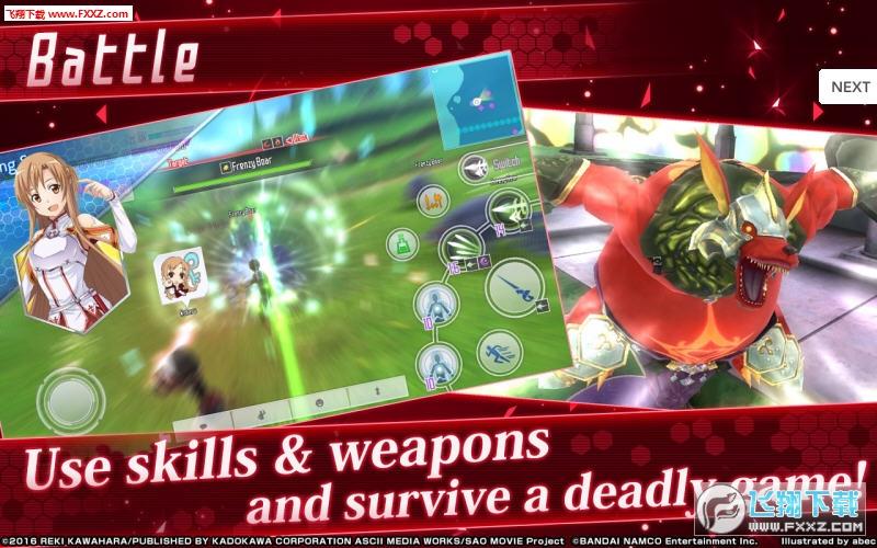 Sword Art Online安卓版截图0