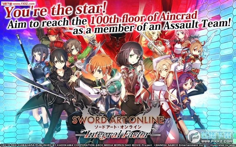 Sword Art Online安卓版截图1