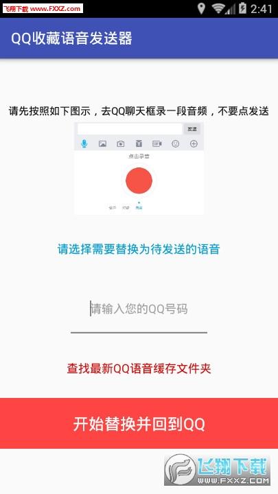 QQ收藏语音发送器appv1.1截图0