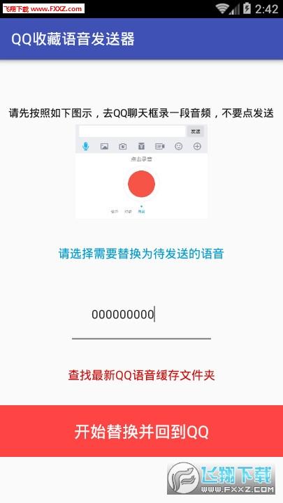 QQ收藏语音发送器appv1.1截图2
