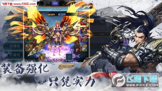 青云御剑曲手游iOS版1.0.0截图2