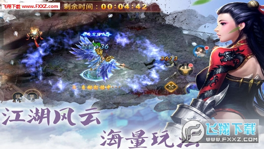 青云御剑曲手游iOS版1.0.0截图3
