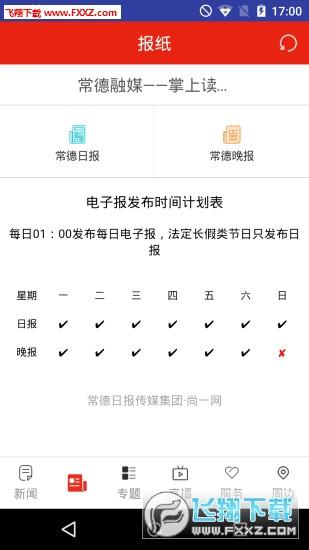 常德融媒appv1.0.1截图2