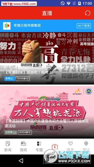 常德融媒appv1.0.1截图3
