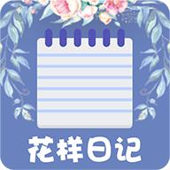 花样日记app v1.0