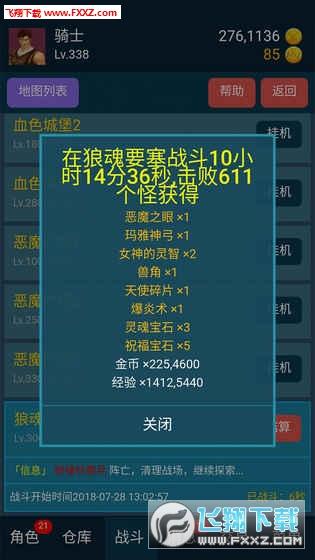 199放置安卓版截图1