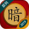 中国暗棋正式版