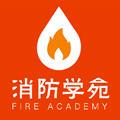 消防学苑app v1.0.21
