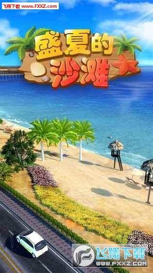 密室逃脱盛夏的沙滩安卓版v2.0截图0