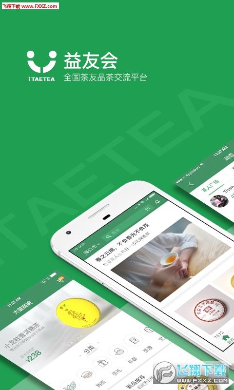 益友会appv2.14安卓版截图1