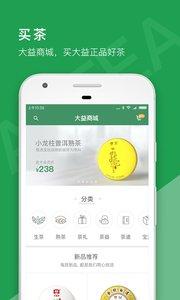 益友会appv2.14安卓版截图2