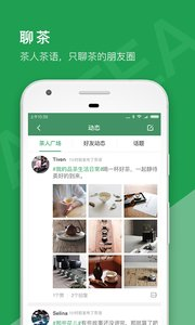 益友会appv2.14安卓版截图3
