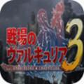 战场女武神3手机版