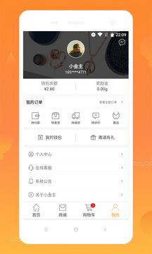 小金主appv2.0.2截图0