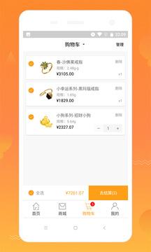 小金主appv2.0.2截图2