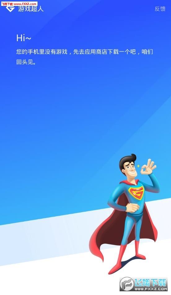游戏超人苹果版截图2