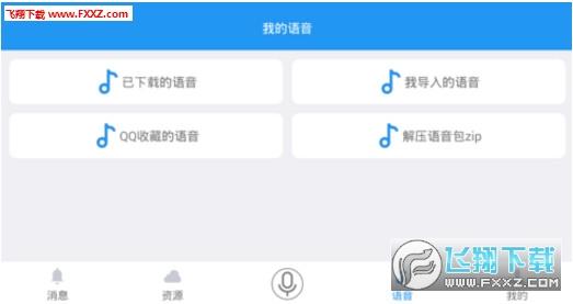 雪花变音appv2.1截图0