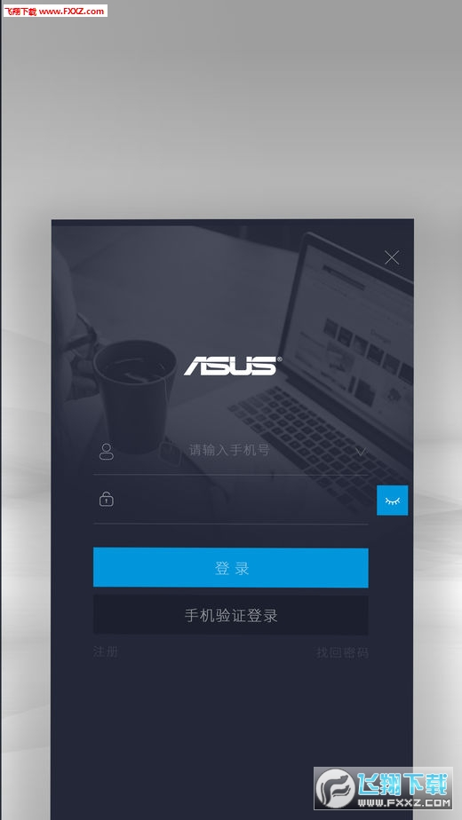 华硕渠易宝appv1.0截图2