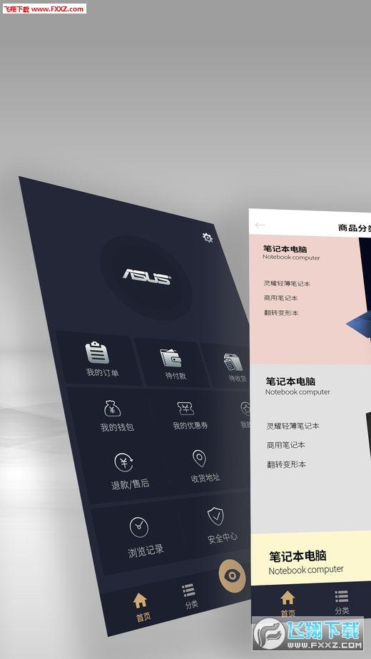 华硕渠易宝appv1.0截图3