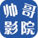 帅哥影院app v1.1