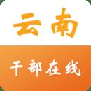 云南干部在线学习学院1.2.8