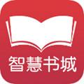 山东智慧书城appv1.0