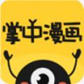 掌中漫画app V3.2.2