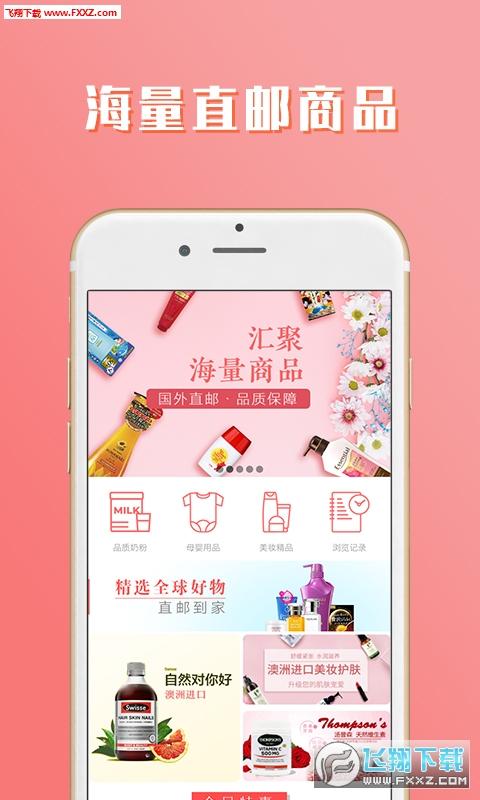 冠恒国际app截图1