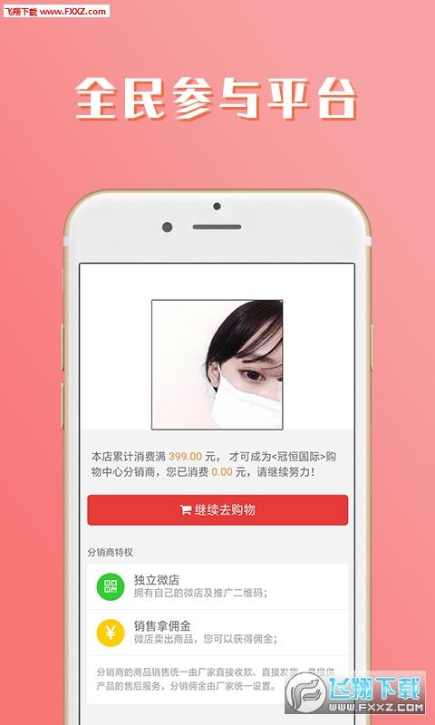 冠恒国际app截图3