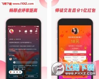 麻花语音appv2.2.2.6截图0