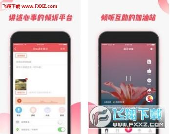 麻花语音appv2.2.2.6截图1