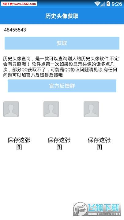QQ历史头像查询app