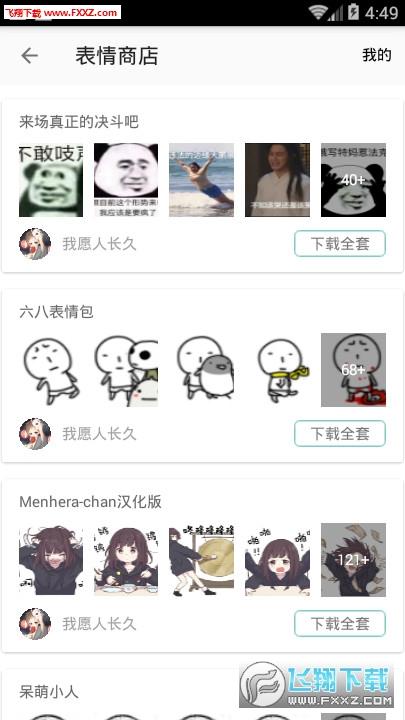 表情宝宝app