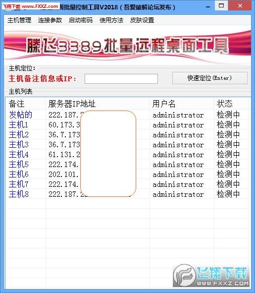 3389批量远程桌面连接控制工具