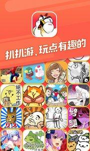 扒扒游app官方版