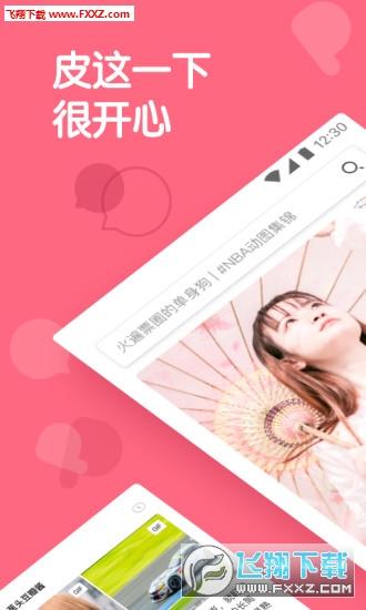 皮皮虾app