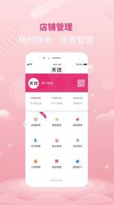 芙狸商家版app