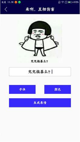 斗图工具app