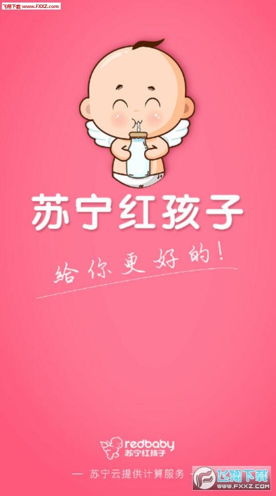 苏宁红孩子app安卓版