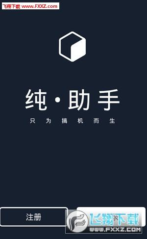 纯助手app