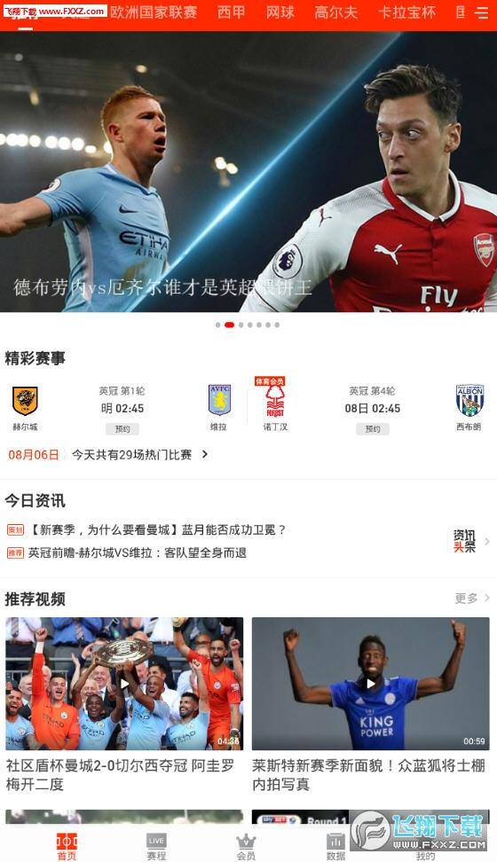 爱奇艺体育app安卓版