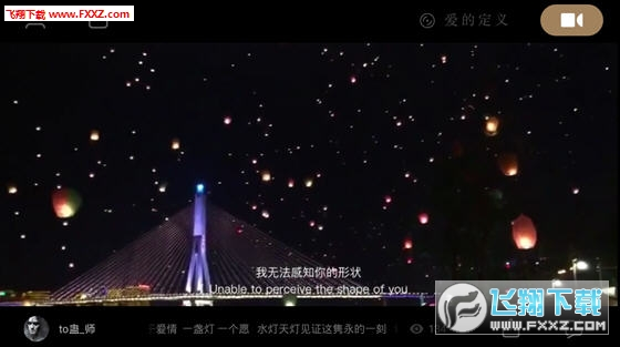 WIDE短视频app