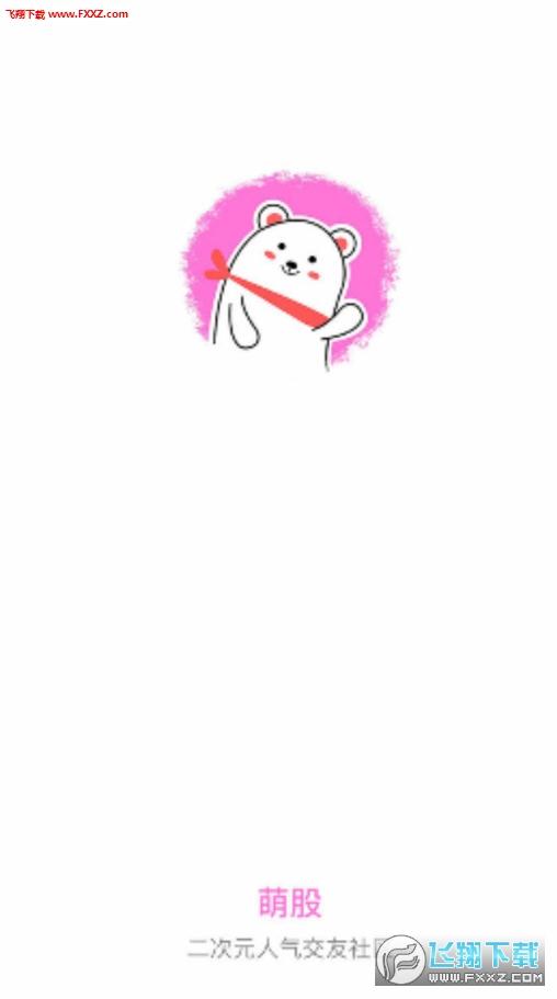 萌股app安卓版