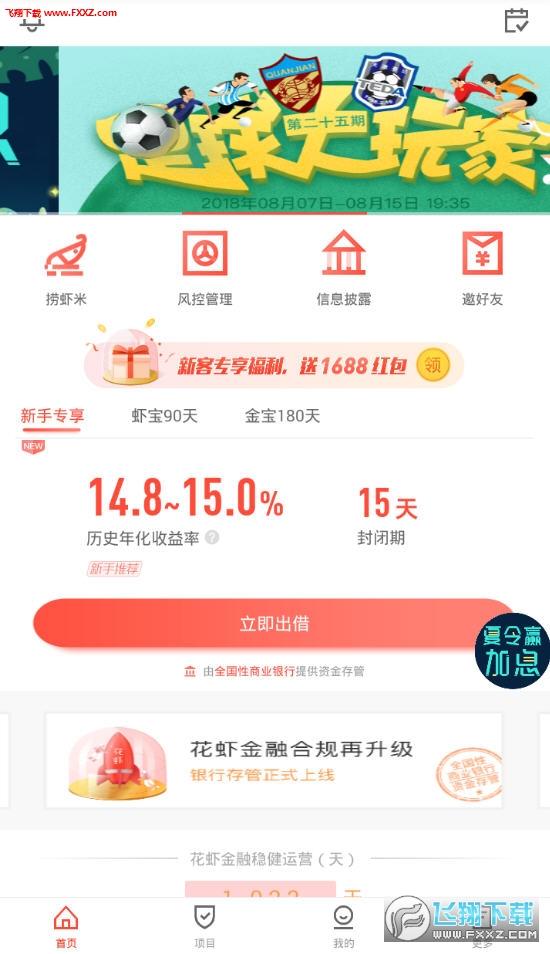 花虾金融app