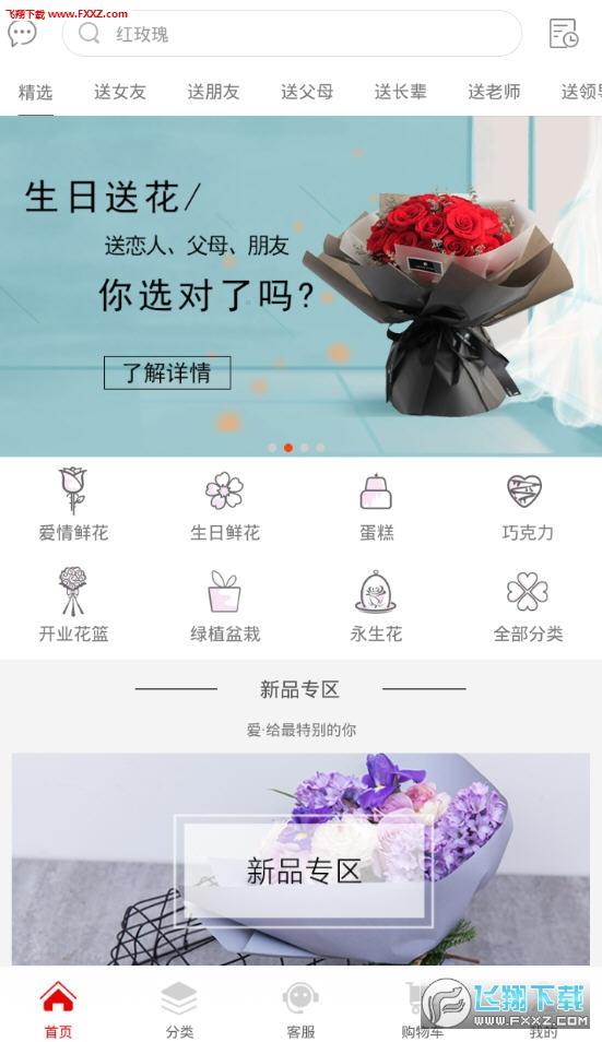 娟蝶app安卓版